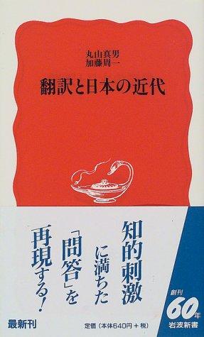 翻訳と日本の近代 (岩波新書)の詳細を見る