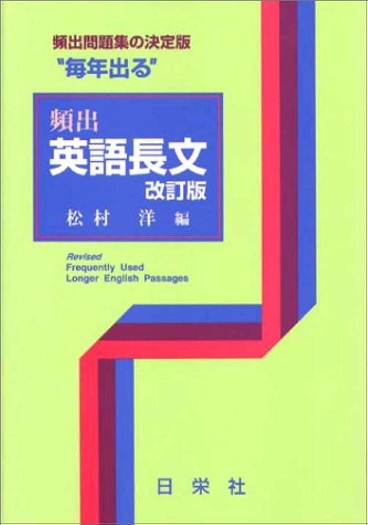 黒板リーフレット麻酔薬毎年出る 頻出 英語長文 改訂版 (毎年出るシリーズ)