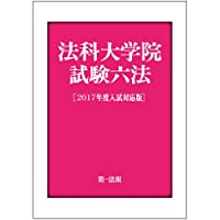 法科大学院試験六法[2017年度入試対応版]