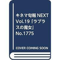 キネマ旬報NEXT Vol.19 「ラプラスの魔女」 No.1775