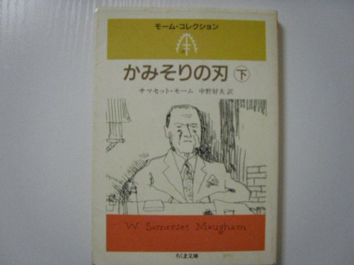 かみそりの刃〈下〉 (ちくま文庫―モーム・コレクション)の詳細を見る