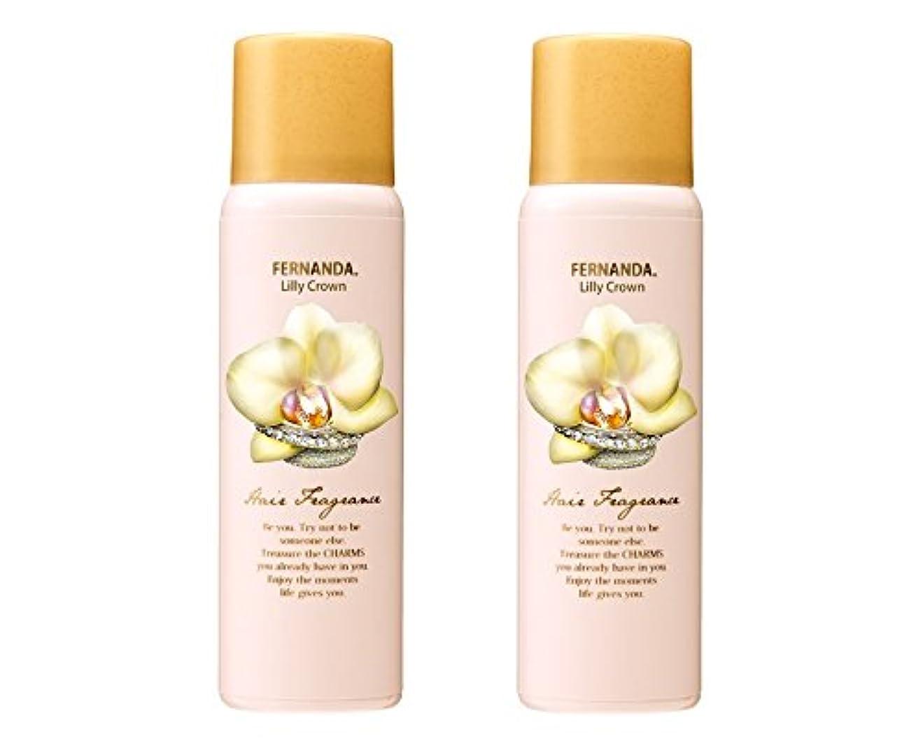 FERNANDA(フェルナンダ) Hair Fragrance Lilly Crown (ヘアー フレグランス リリークラウン)×2個セット