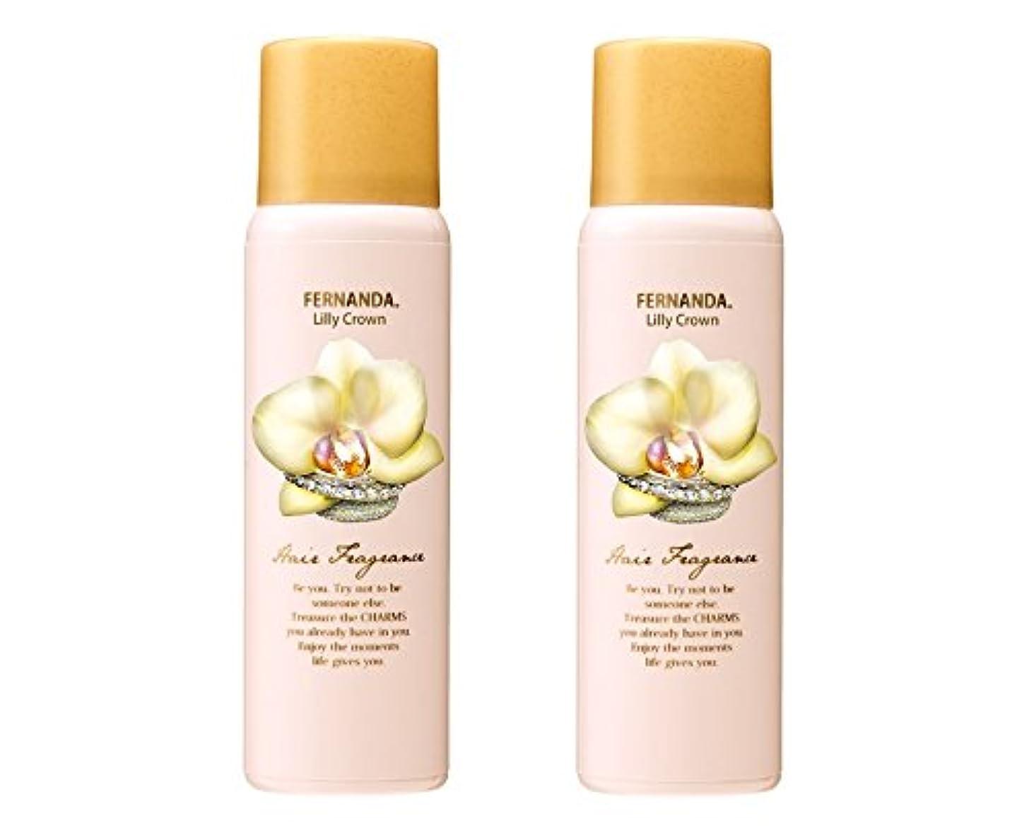 スコットランド人してはいけない聖なるFERNANDA(フェルナンダ) Hair Fragrance Lilly Crown (ヘアー フレグランス リリークラウン)×2個セット