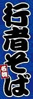 のぼり旗スタジオ のぼり旗 行者そば002 大サイズ H2700mm×W900mm