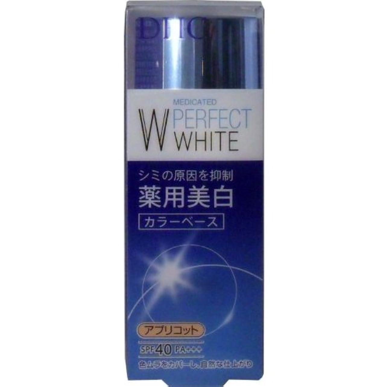 おばあさんアピール通知するDHC 薬用美白パーフェクトホワイト カラーベース アプリコット 30g