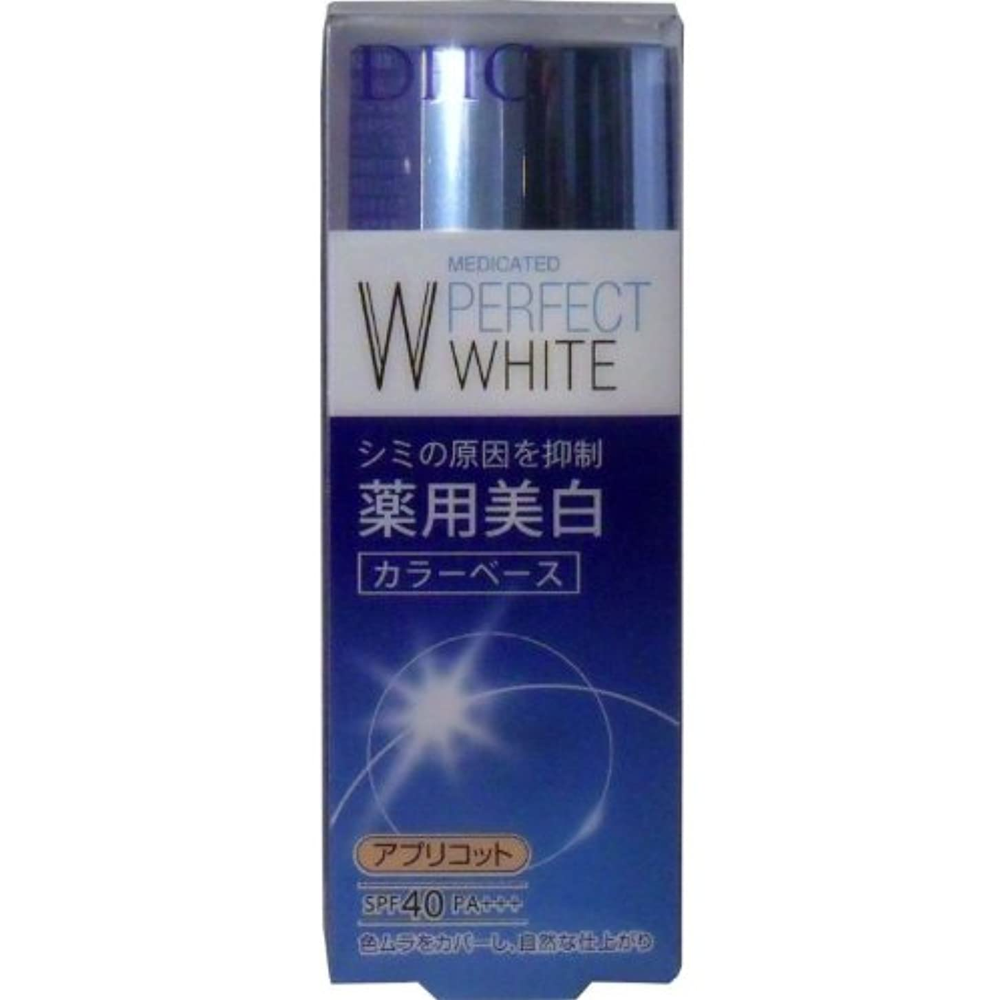 むちゃくちゃ盗難駐地DHC 薬用美白パーフェクトホワイト カラーベース アプリコット 30g