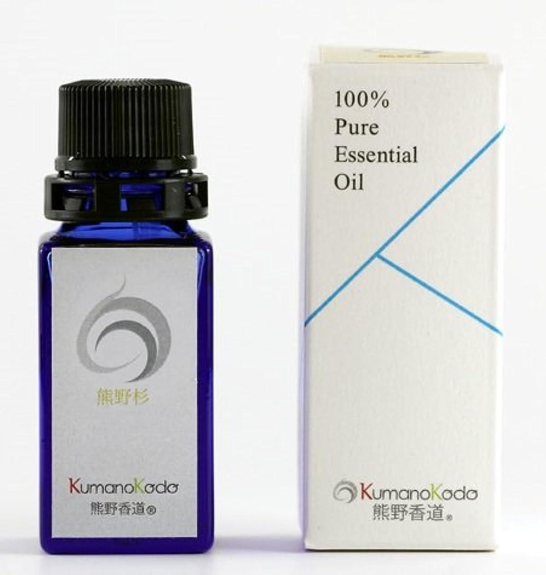 もつれ基準簡単な熊野香道 「熊野杉」 エッセンシャルオイル (精油?アロマオイル) 5ml