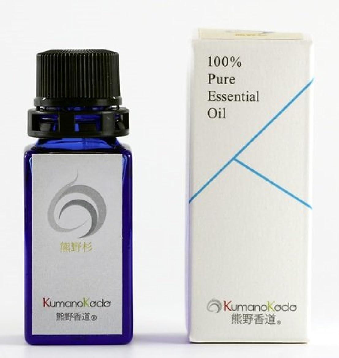 予防接種大いに包囲熊野香道 「熊野杉」 エッセンシャルオイル (精油?アロマオイル) 5ml