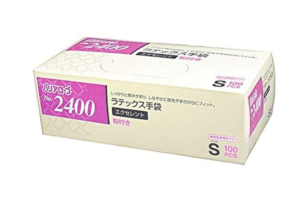 スケート葉巻オーナー【ケース販売】 バリアローブ №2400 ラテックス手袋 エクセレント (粉付き) S 2000枚(100枚×20箱)
