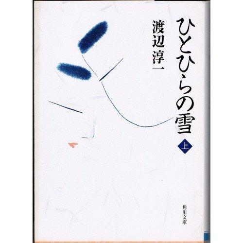 ひとひらの雪〈上〉 (角川文庫)の詳細を見る