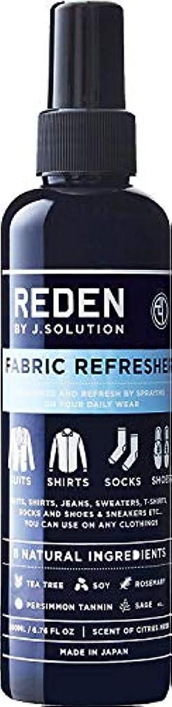 ジャケットケープ一元化する【3個セット】REDEN FABRIC REFRECHER(リデン ファブリックリフレッシャー)200ml