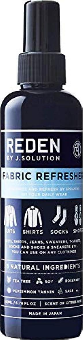 オーラル魅力とは異なり【3個セット】REDEN FABRIC REFRECHER(リデン ファブリックリフレッシャー)200ml
