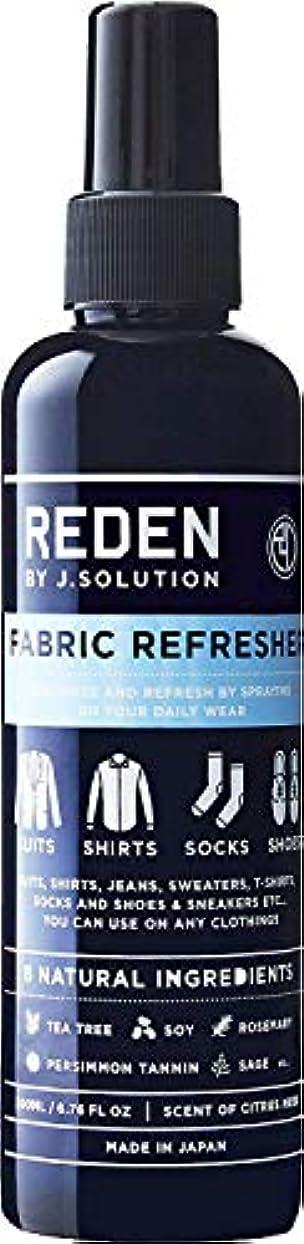 ここにしつけ先【3個セット】REDEN FABRIC REFRECHER(リデン ファブリックリフレッシャー)200ml