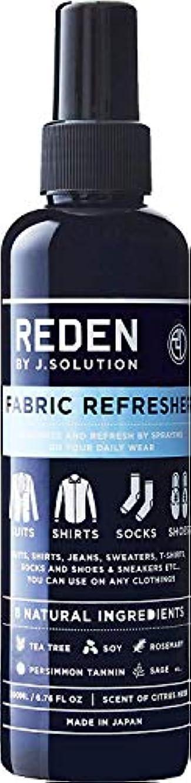 学生ほぼマチュピチュ【3個セット】REDEN FABRIC REFRECHER(リデン ファブリックリフレッシャー)200ml