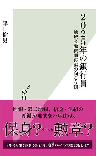 2025年の銀行員 地域金融機関再編の向こう側 (光文社新書)