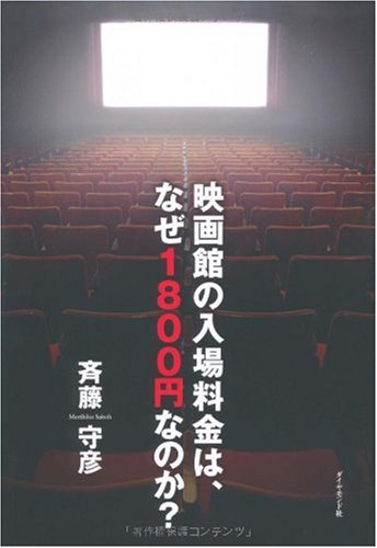 映画館の入場料金は、なぜ1800円なのか?