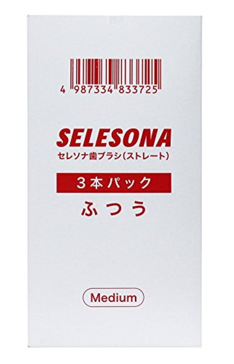 簡単なパンフレット速度本草製薬 セレソナ歯ブラシ 3本P ストレートカットふつう 3本x10