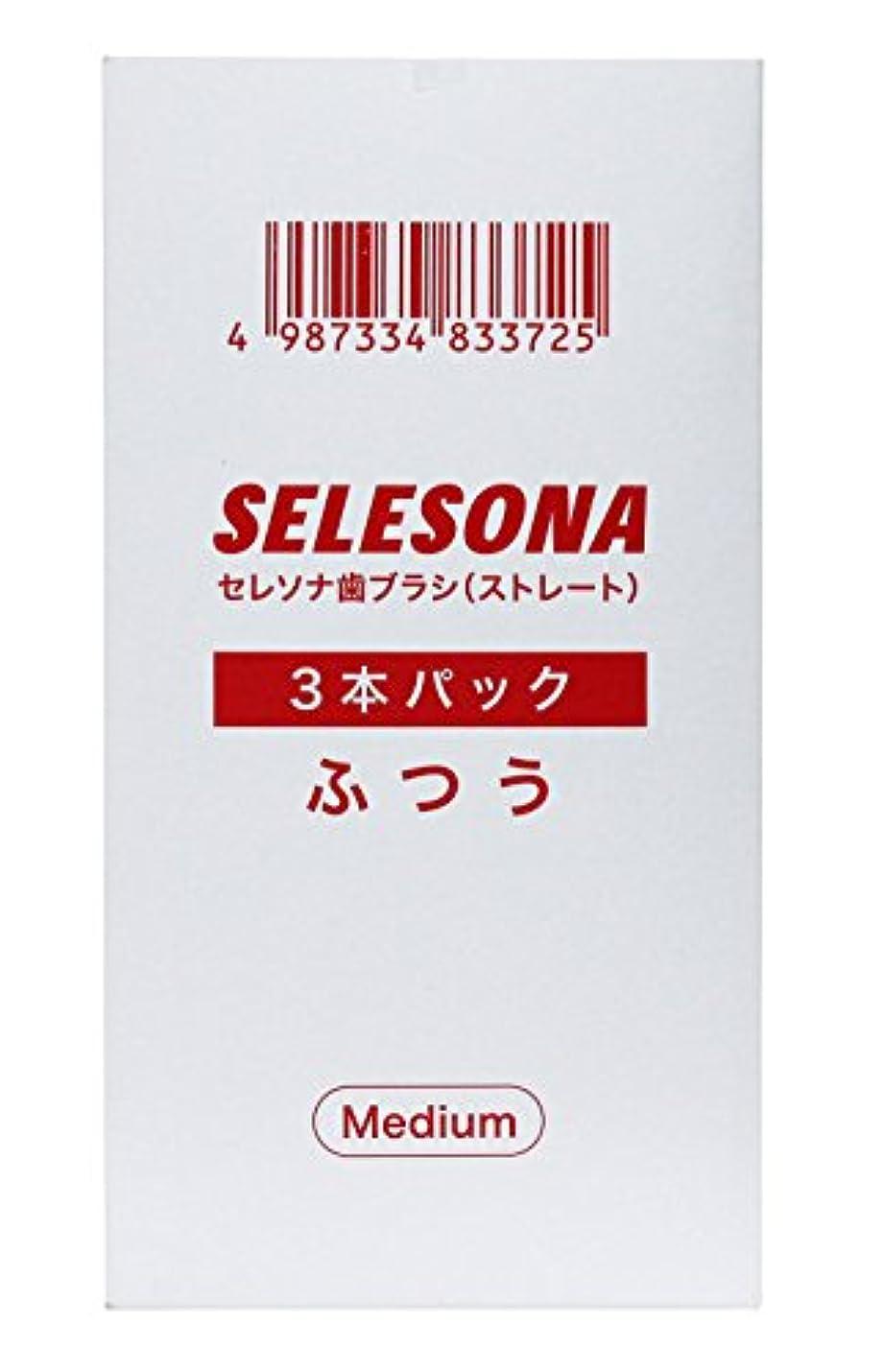 本物の印刷する周り本草製薬 セレソナ歯ブラシ 3本P ストレートカットふつう 3本x10