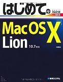 はじめてのMacOSX Lion (BASIC MASTER SERIES)
