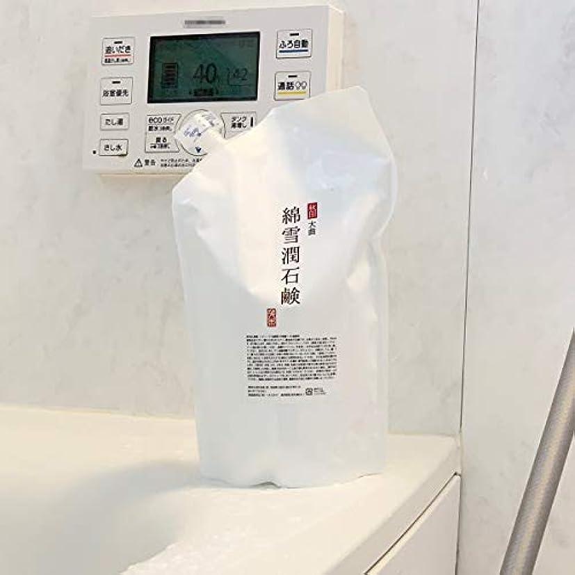 橋詩専門化する綿雪潤石鹸 700mL 2個セット