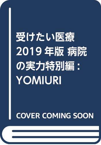 受けたい医療2019年版 病院の実力特別編: YOMIURI SPECIAL
