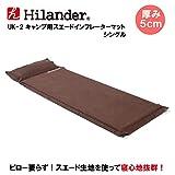 Hilander(ハイランダー) キャンプ用スエードインフレーターマット(枕付きタイプ) 5.0cm ブラウン シングル UK-2