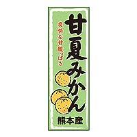 ジャストコーポレーション のぼり旗 甘夏みかん 1枚入 AM-Z-0505