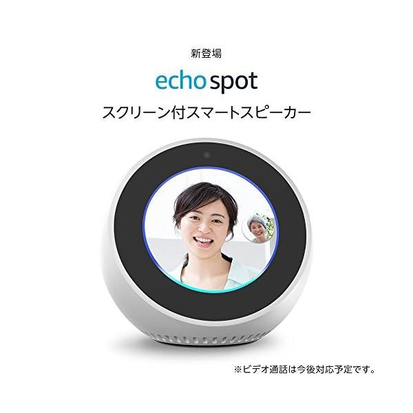 Amazon Echo Spot、ホワイト+ ...の紹介画像3