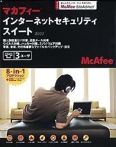 マカフィー・インターネットセキュリティスイート 2007 3ユーザ