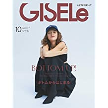 GISELe(ジゼル) 2018年 10 月号 [雑誌]