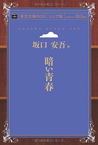 暗い青春 (青空文庫POD(シニア版))