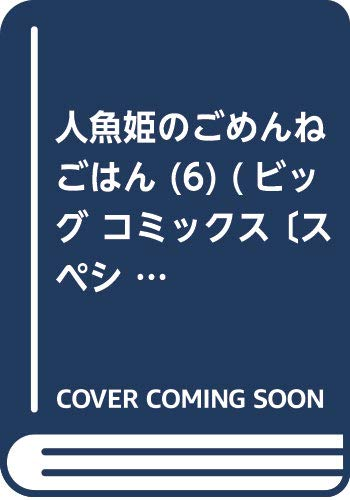 人魚姫のごめんねごはん (6) (ビッグ コミックス〔スペシャル〕)