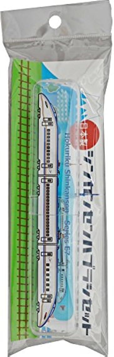 ミントテクスチャーパイル新幹線歯ブラシセット E7系北陸新幹線 SH-554