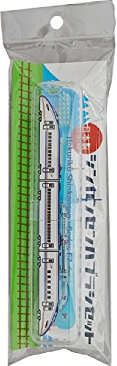 アウター好意的しなやか新幹線歯ブラシセット E7系北陸新幹線 SH-554