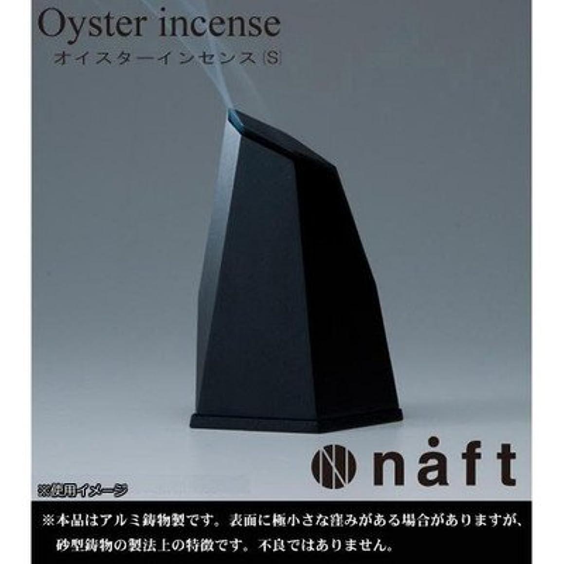 喜ぶ離れて腐敗シンプルだけどインパクトのあるフォルム naft Oyster incense オイスターインセンス 香炉 Sサイズ ブラック
