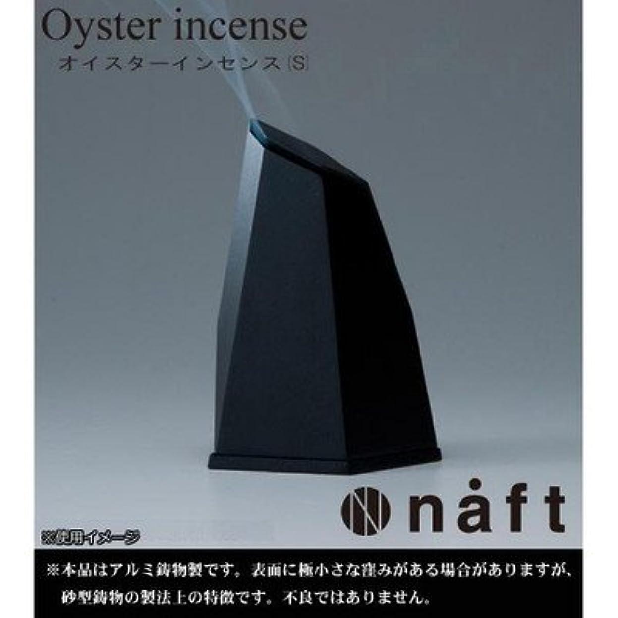 人差し指請求書添加剤シンプルだけどインパクトのあるフォルム naft Oyster incense オイスターインセンス 香炉 Sサイズ ブラック