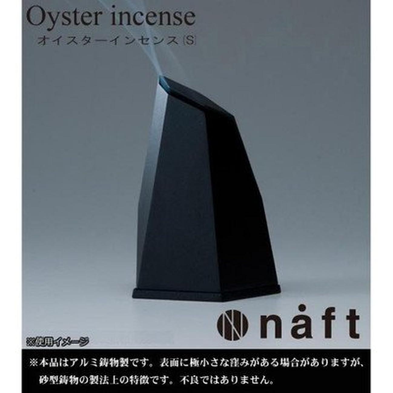 シンプルだけどインパクトのあるフォルム naft Oyster incense オイスターインセンス 香炉 Sサイズ ブラック
