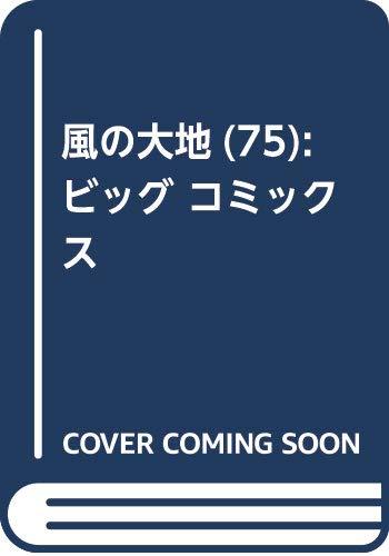 風の大地(75): ビッグ コミックス