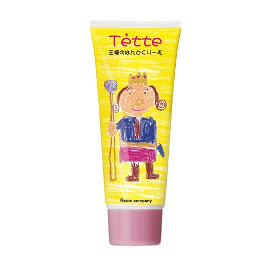 祭り本質的ではない文芸Tette(テッテ) 王様のハンドクリーム 65g