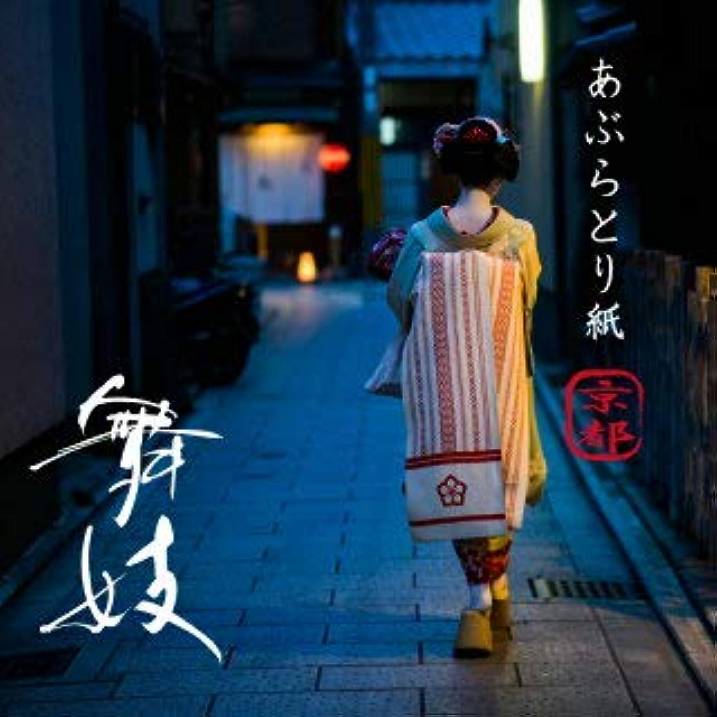 静脈ありがたい失速特典付き 京都のあぶらとり紙 舞妓さんシリーズ(大容量40枚) 4組(4柄)セット 西陣織ティッシュケースプレゼント