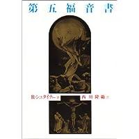 第五福音書 (シュタイナー著作集 別巻)