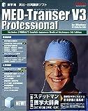 MED-Transer V3 プロフェッショナル for Windows