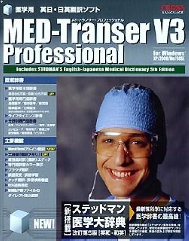 仕えるのホスト利用可能MED-Transer V3 プロフェッショナル for Windows