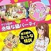 さくら荘のペットな彼女 PSP&PSVita 限定版同梱特典ドラマCD