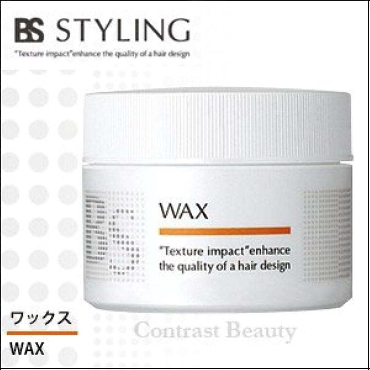 定規拮抗する緑【x3個セット】 アリミノ BS STYLING WAX 110g