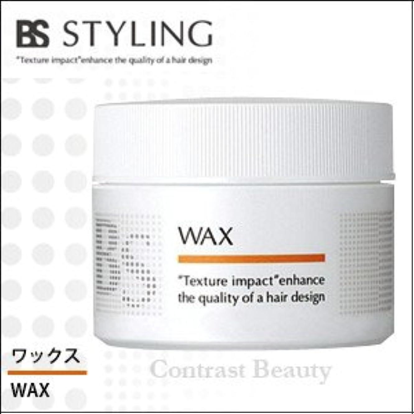 輪郭民兵暗くする【X3個セット】 アリミノ BSスタイリング WAX 110g