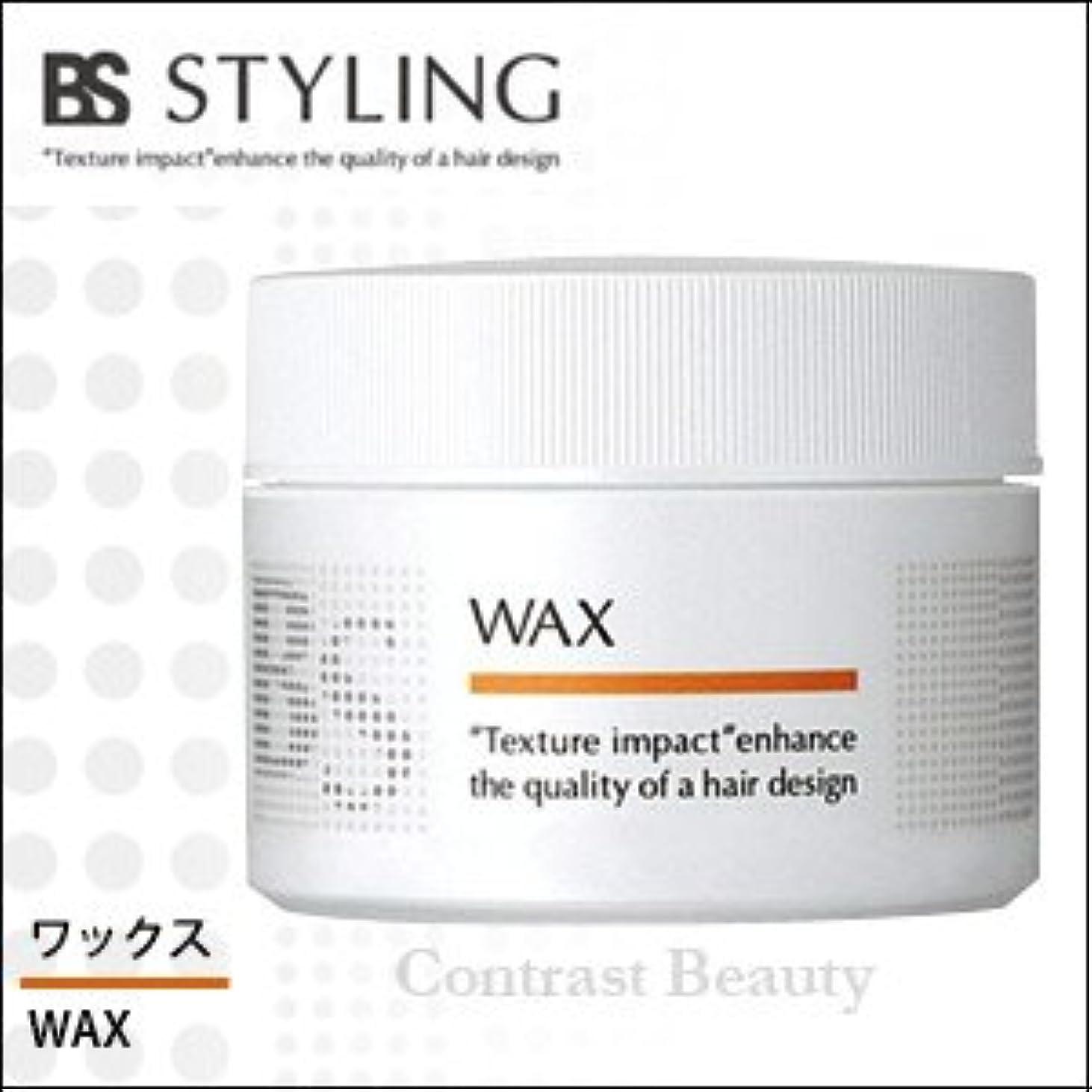 悪い体操却下する【x3個セット】 アリミノ BS STYLING WAX 110g