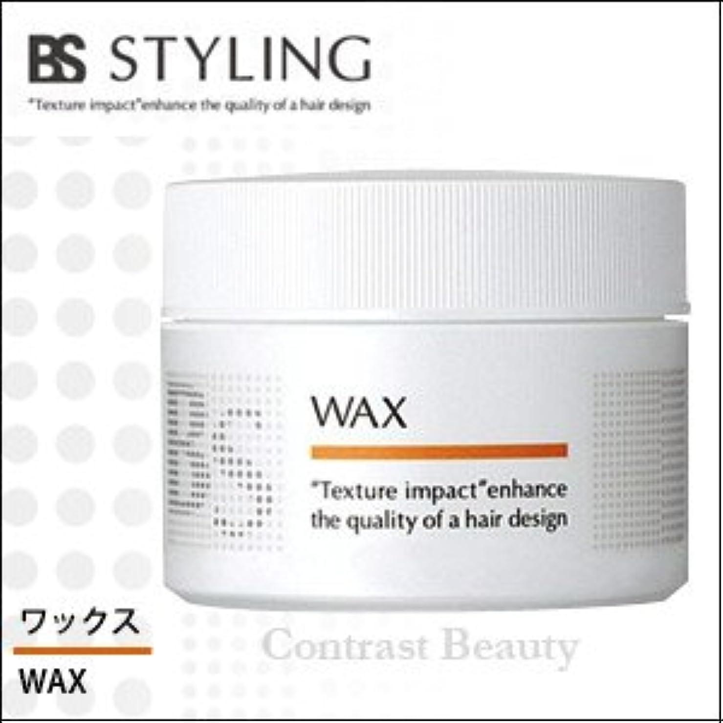 船上ヘア警戒【x3個セット】 アリミノ BS STYLING WAX 110g