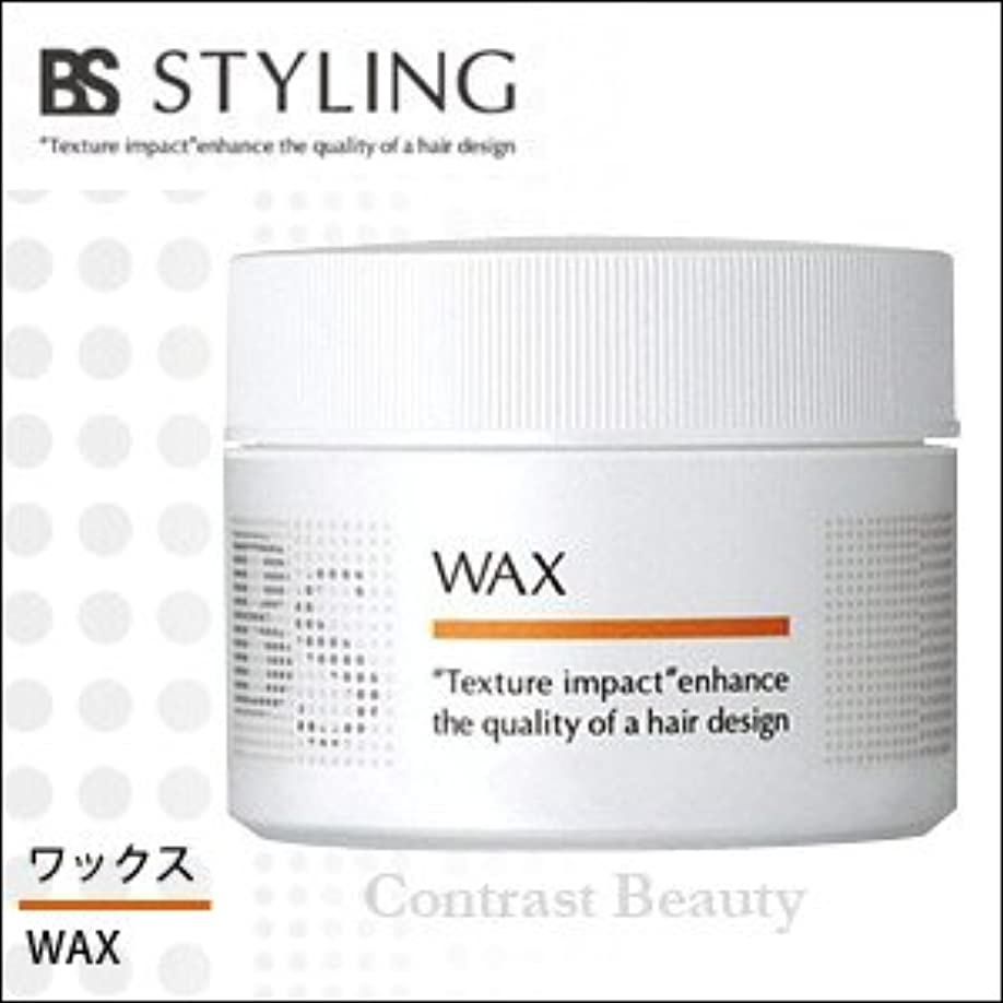 クリーク煙突拮抗する【x2個セット】 アリミノ BS STYLING WAX 110g