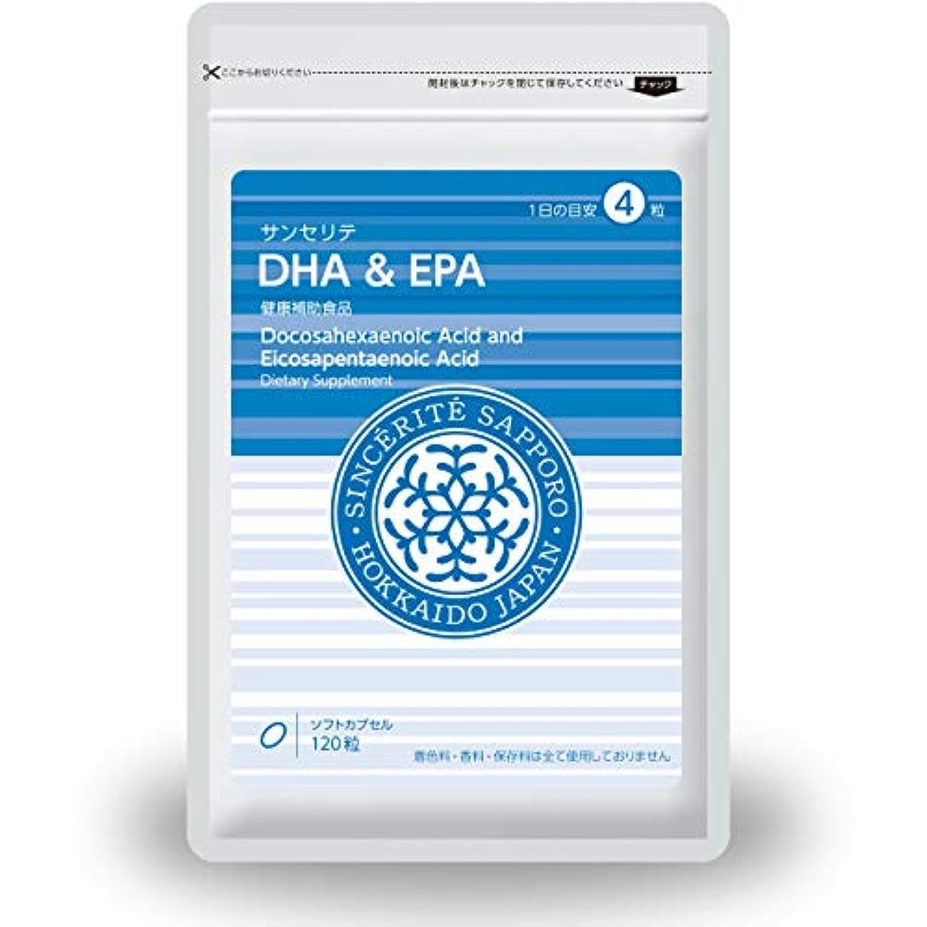 行方不明容赦ないハプニングDHA&EPA[送料無料][DHA]433mg配合[国内製造]しっかり★30日分